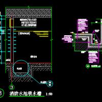 消防水池吸水槽建筑设计节点详图