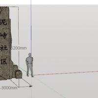 景区仿石大门入口su模型图